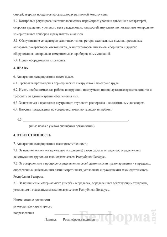 Рабочая инструкция аппаратчику сепарирования (3-й разряд). Страница 2