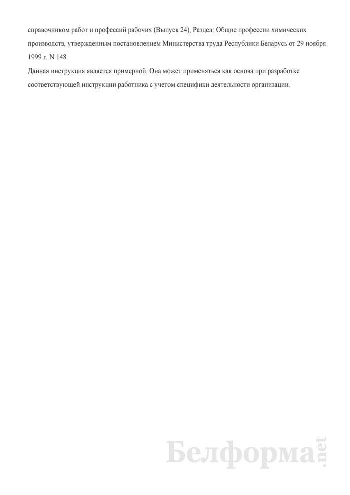 Рабочая инструкция аппаратчику синтеза (3-й разряд). Страница 4