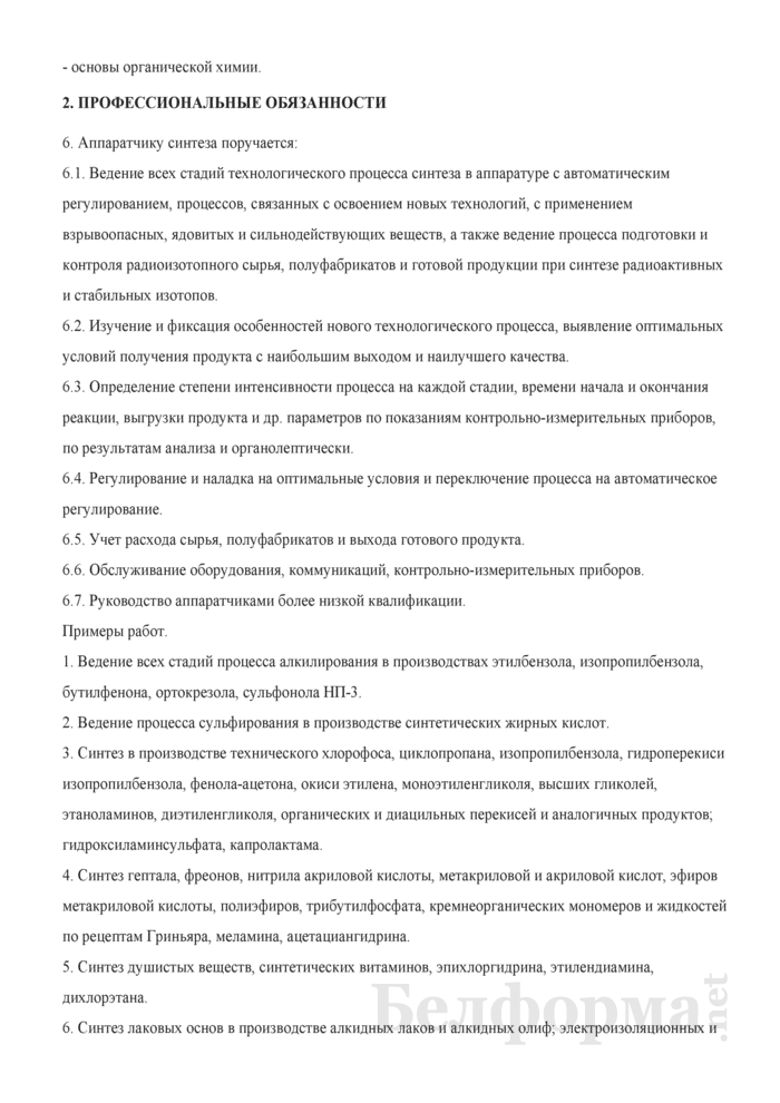 Рабочая инструкция аппаратчику синтеза (6-й разряд). Страница 2