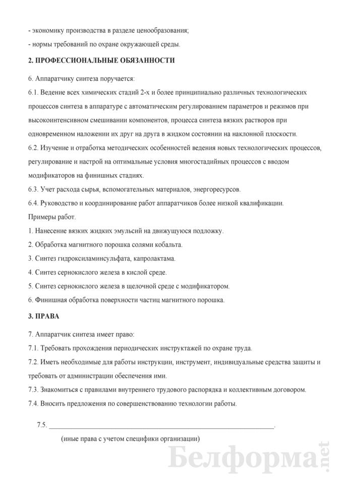 Рабочая инструкция аппаратчику синтеза (7-й разряд). Страница 2
