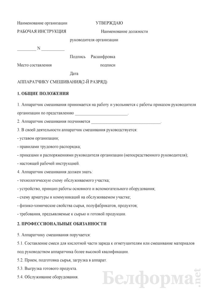 Рабочая инструкция аппаратчику смешивания (2-й разряд). Страница 1