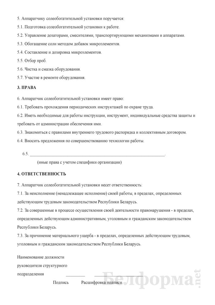 Рабочая инструкция аппаратчику солеобогатительной установки (3-й разряд). Страница 2