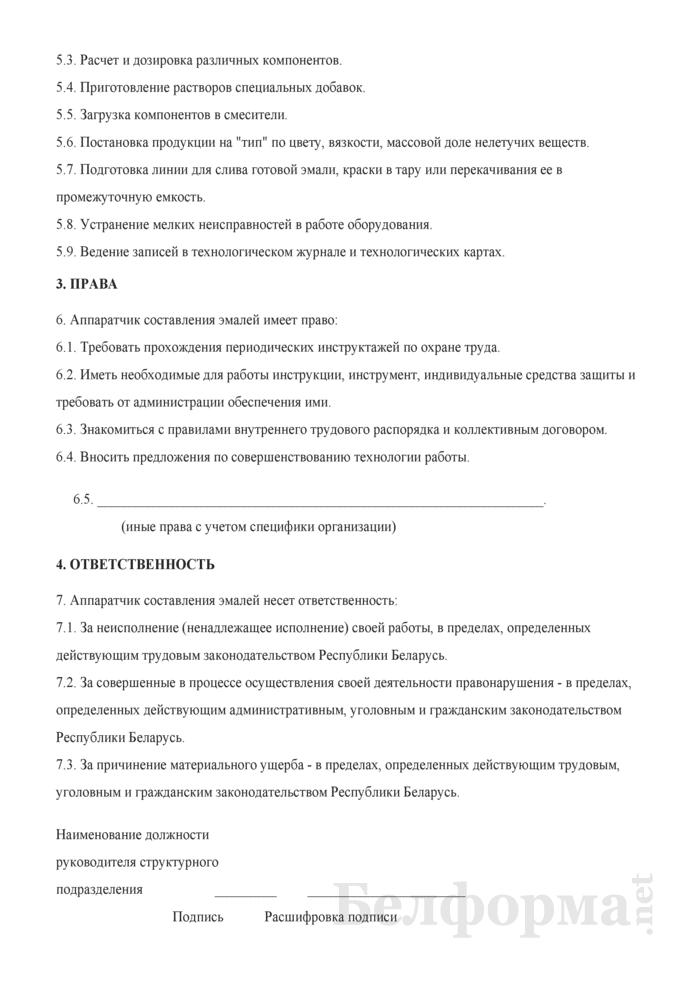 Рабочая инструкция аппаратчику составления эмалей (5-й разряд). Страница 2
