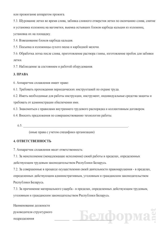 Рабочая инструкция аппаратчику сплавления (4-й разряд). Страница 2