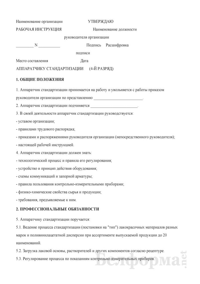 Рабочая инструкция аппаратчику стандартизации (4-й разряд). Страница 1