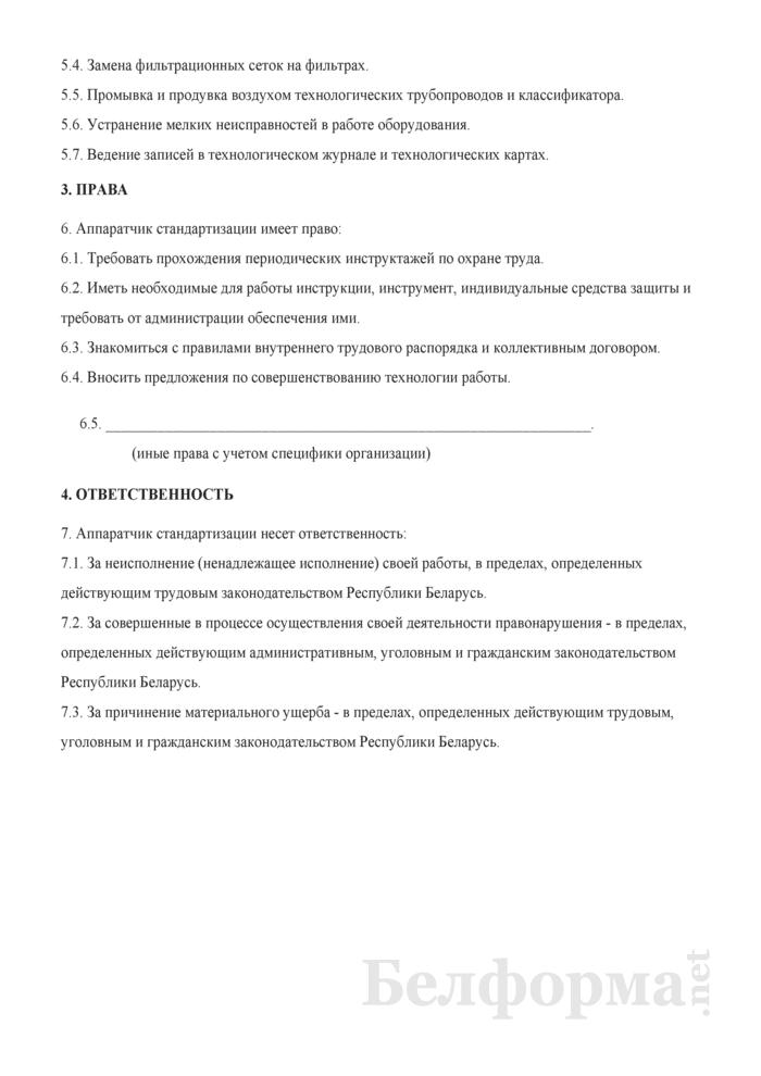 Рабочая инструкция аппаратчику стандартизации (4-й разряд). Страница 2