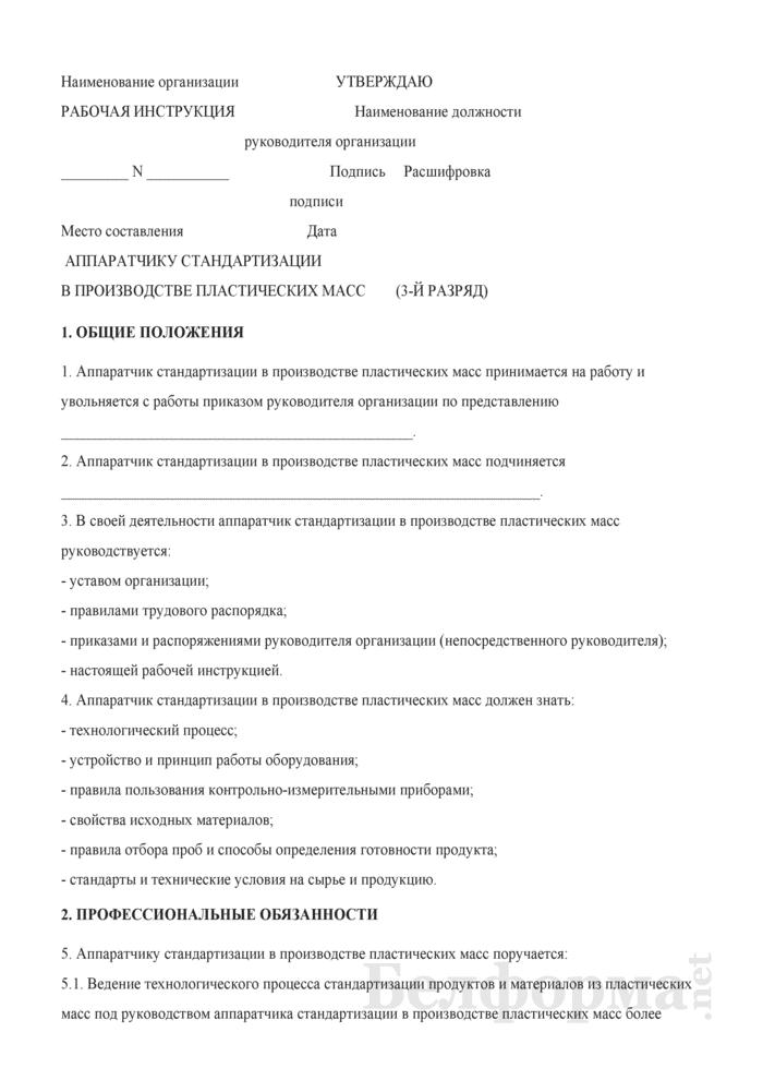 Рабочая инструкция аппаратчику стандартизации в производстве пластических масс (3-й разряд). Страница 1