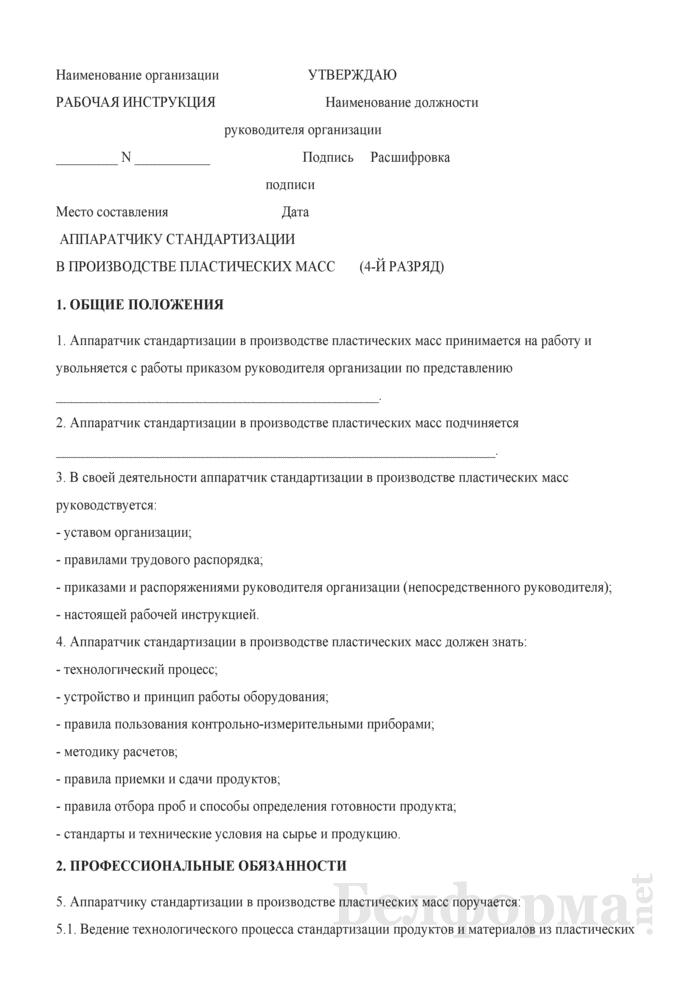 Рабочая инструкция аппаратчику стандартизации в производстве пластических масс (4-й разряд). Страница 1