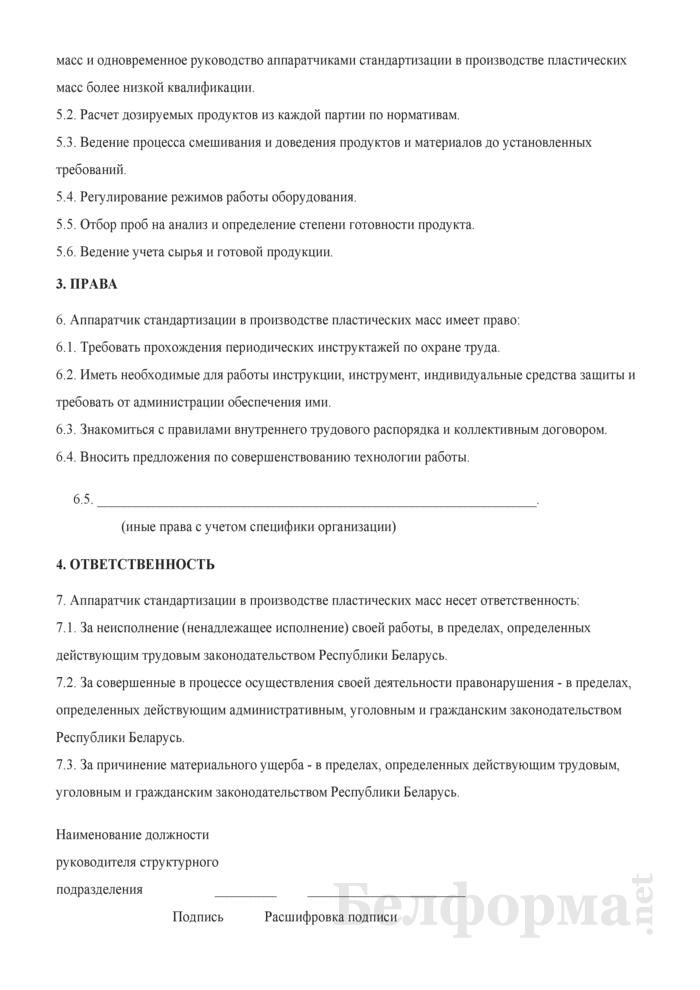 Рабочая инструкция аппаратчику стандартизации в производстве пластических масс (4-й разряд). Страница 2