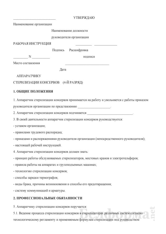 Рабочая инструкция аппаратчику стерилизации консервов (4-й разряд). Страница 1