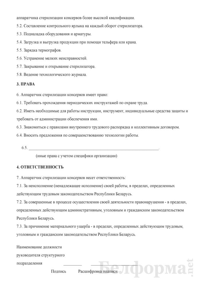 Рабочая инструкция аппаратчику стерилизации консервов (4-й разряд). Страница 2