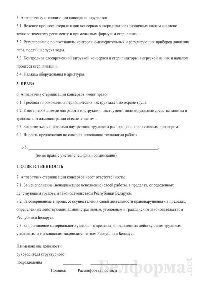 Рабочая инструкция аппаратчику стерилизации консервов (5-й разряд). Страница 2