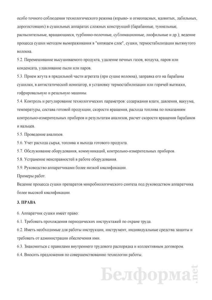 Рабочая инструкция аппаратчику сушки (4-й разряд). Страница 2