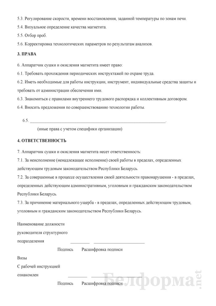 Рабочая инструкция аппаратчику сушки и окисления магнетита (5-й разряд). Страница 2