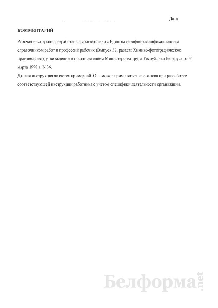 Рабочая инструкция аппаратчику сушки и окисления магнетита (5-й разряд). Страница 3
