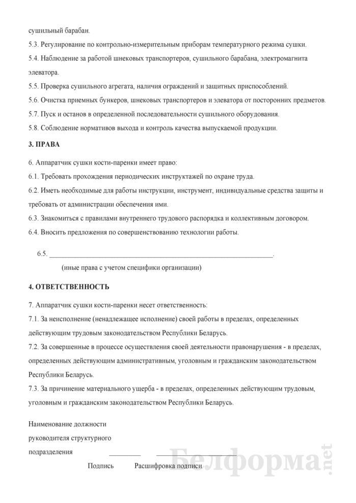 Рабочая инструкция аппаратчику сушки кости-паренки (4-й разряд). Страница 2