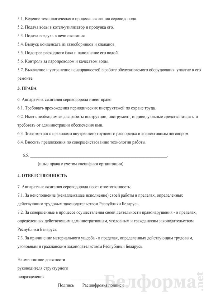 Рабочая инструкция аппаратчику сжигания сероводорода (3-й разряд). Страница 2