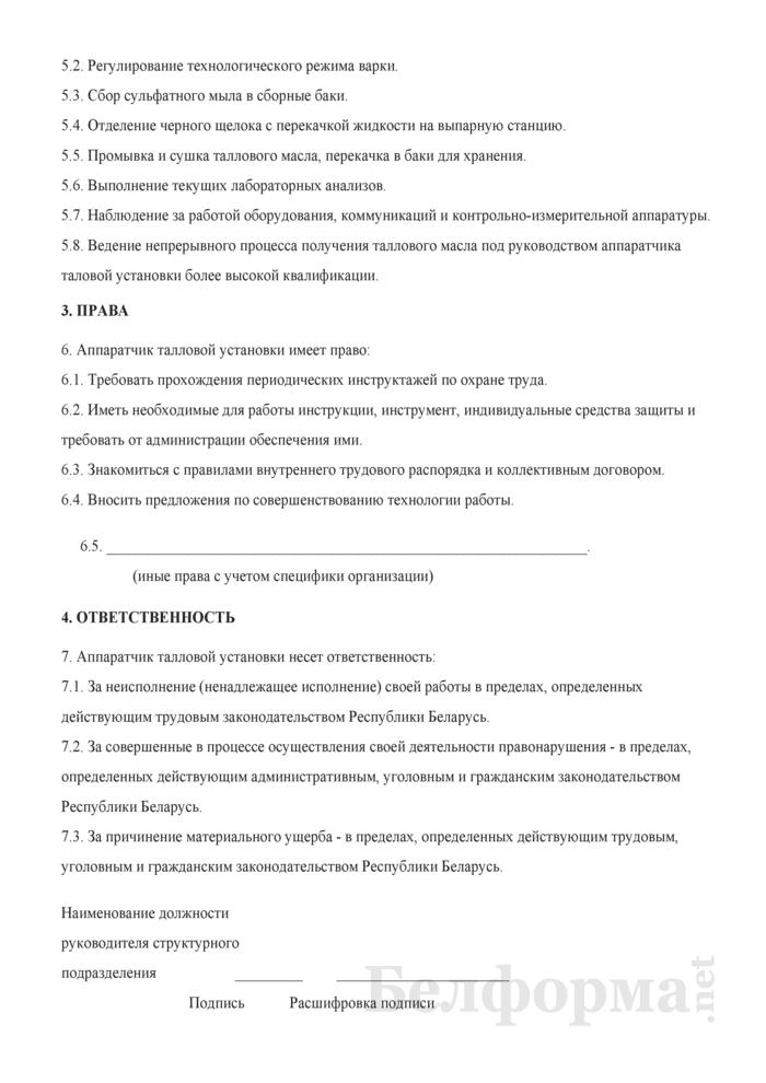 Рабочая инструкция аппаратчику талловой установки (4-й разряд). Страница 2
