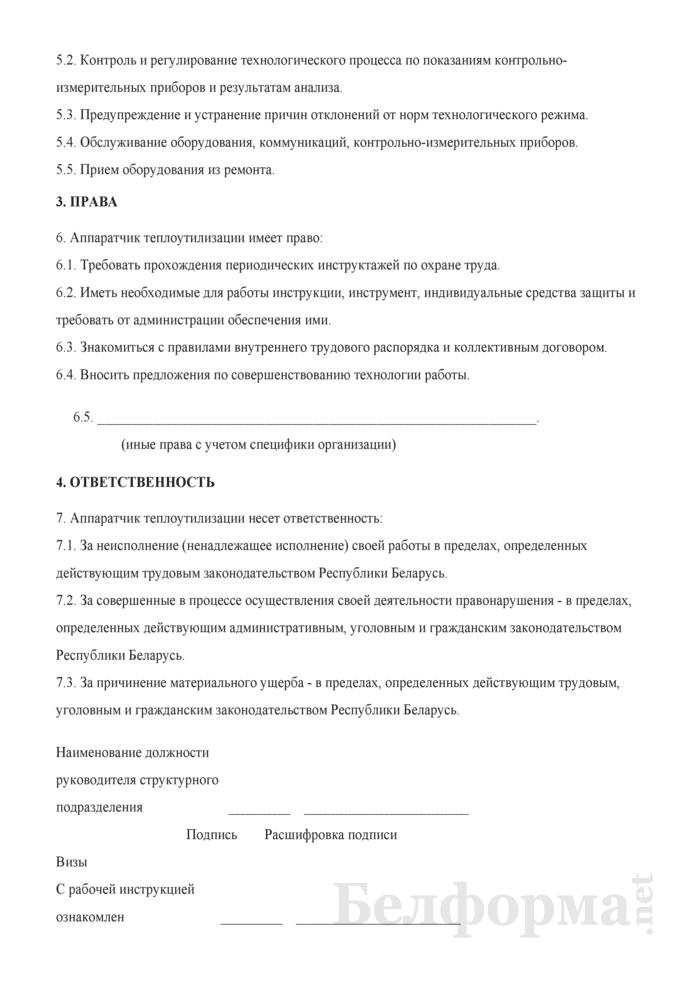 Рабочая инструкция аппаратчику теплоутилизации (4-й разряд). Страница 2