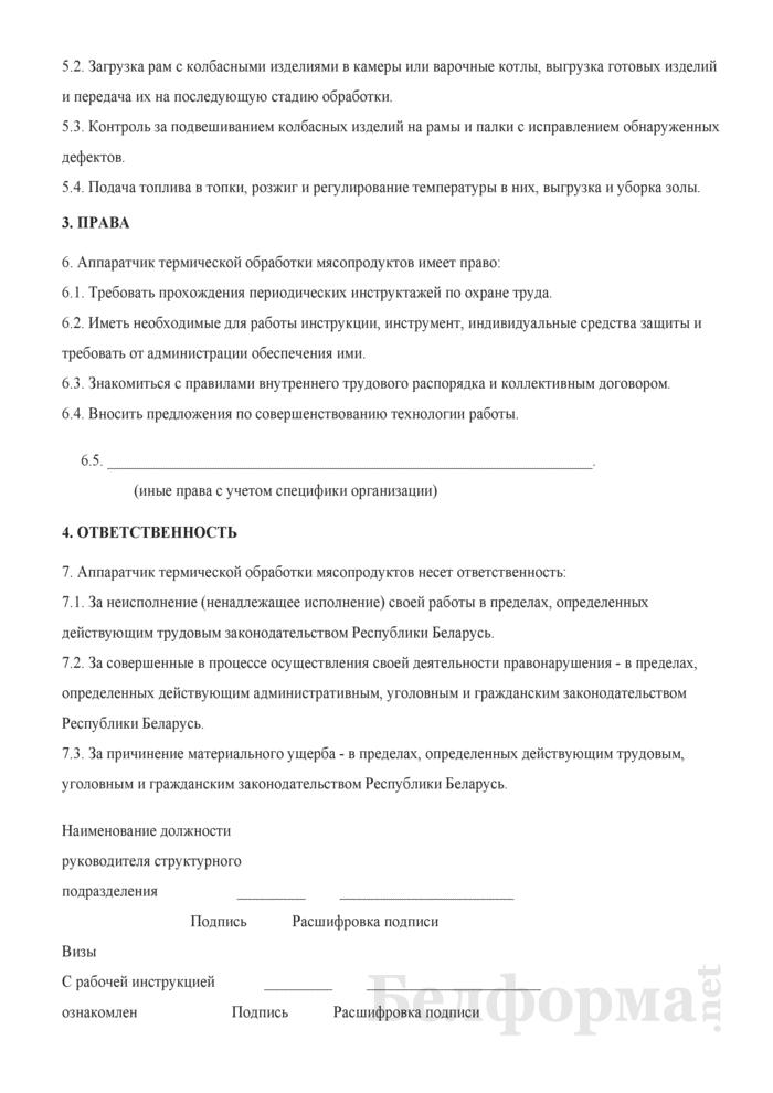 Рабочая инструкция аппаратчику термической обработки мясопродуктов (3-й разряд). Страница 2