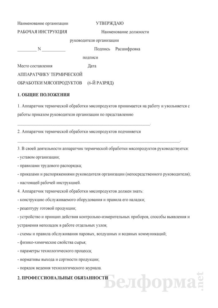 Рабочая инструкция аппаратчику термической обработки мясопродуктов (6-й разряд). Страница 1