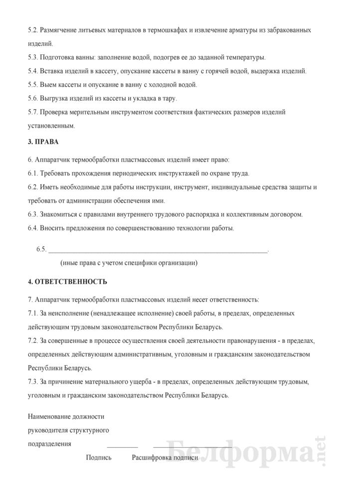 Рабочая инструкция аппаратчику термообработки пластмассовых изделий (2-й разряд). Страница 2