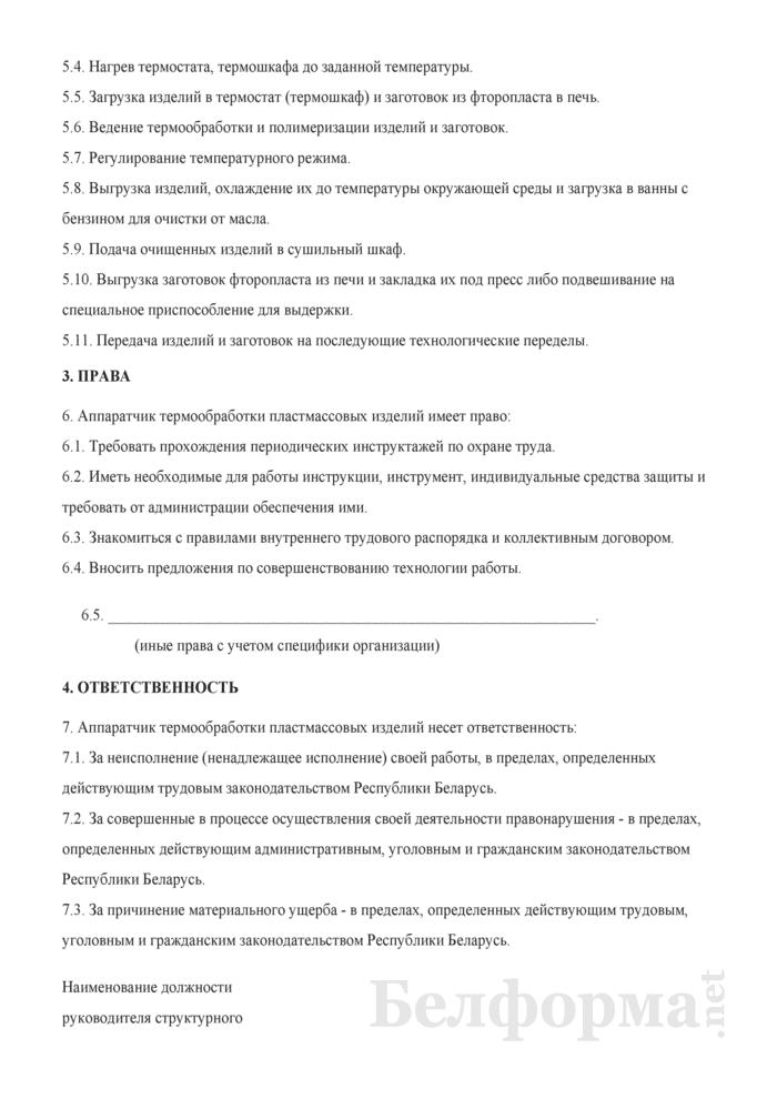 Рабочая инструкция аппаратчику термообработки пластмассовых изделий (3-й разряд). Страница 2