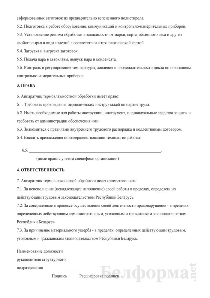 Рабочая инструкция аппаратчику термовлажностной обработки (4-й разряд). Страница 2