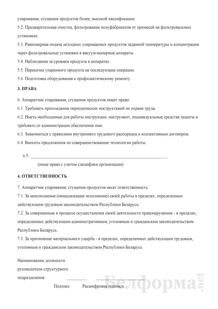 Рабочая инструкция аппаратчику упаривания, сгущения продуктов (4-й разряд). Страница 2