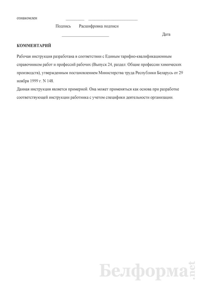 Рабочая инструкция аппаратчику установки опытного производства (3-й разряд). Страница 3