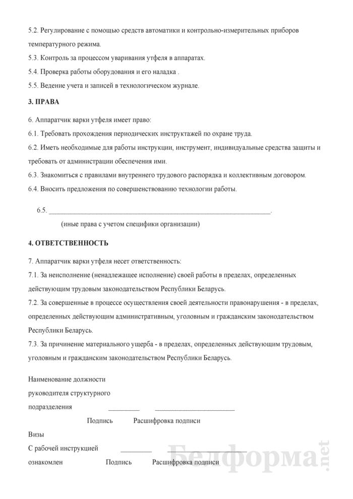 Рабочая инструкция аппаратчику варки утфеля (6-й разряд). Страница 2
