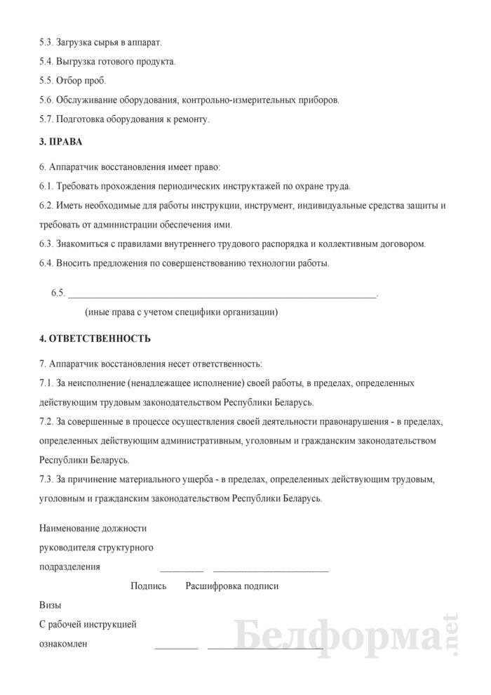 Рабочая инструкция аппаратчику восстановления (3-й разряд). Страница 2