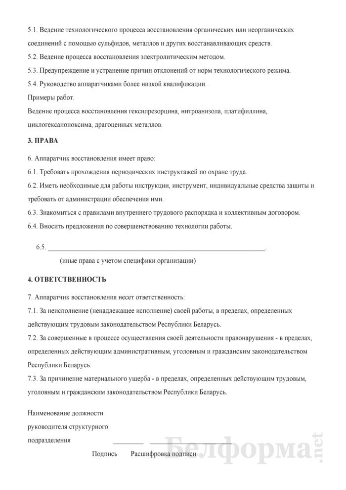 Рабочая инструкция аппаратчику восстановления (5-й разряд). Страница 2