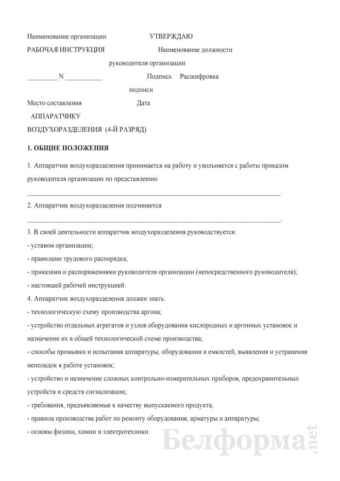 Рабочая инструкция аппаратчику воздухоразделения (4-й разряд). Страница 1