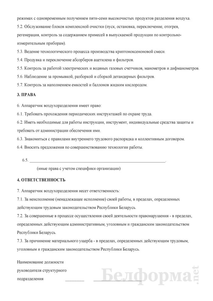 Рабочая инструкция аппаратчику воздухоразделения (6-й разряд). Страница 2