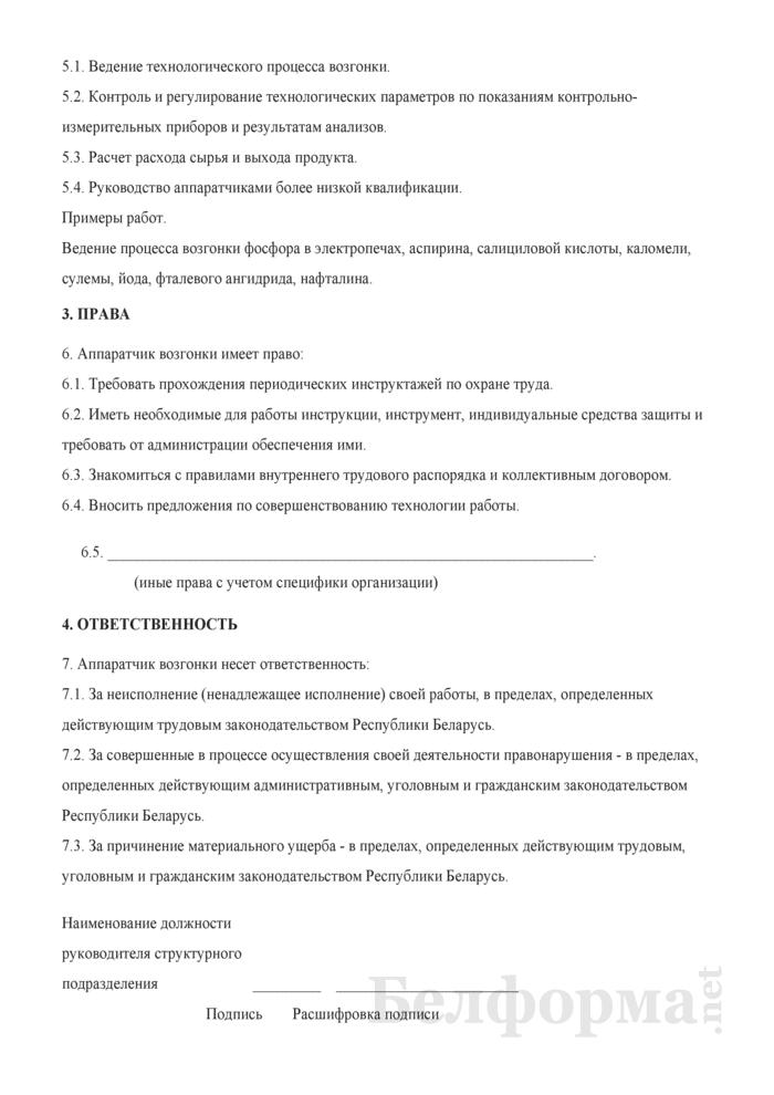 Рабочая инструкция аппаратчику возгонки (4-й разряд). Страница 2