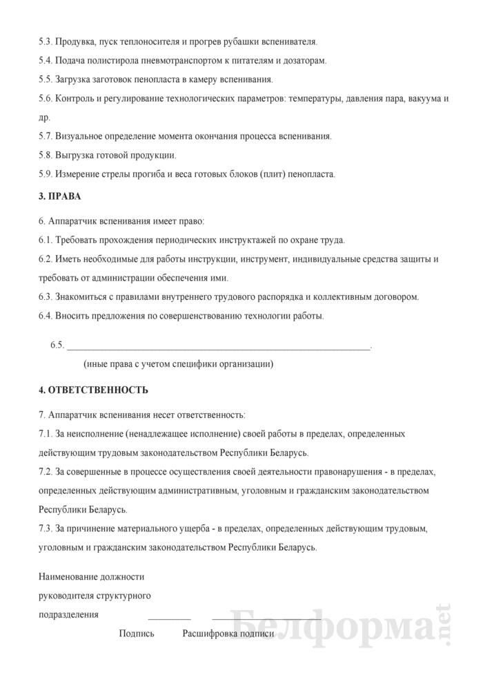 Рабочая инструкция аппаратчику вспенивания (3-й разряд). Страница 2