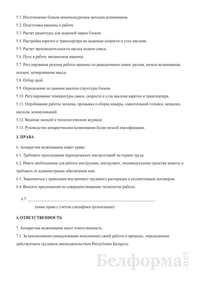 Рабочая инструкция аппаратчику вспенивания (5-й разряд). Страница 2