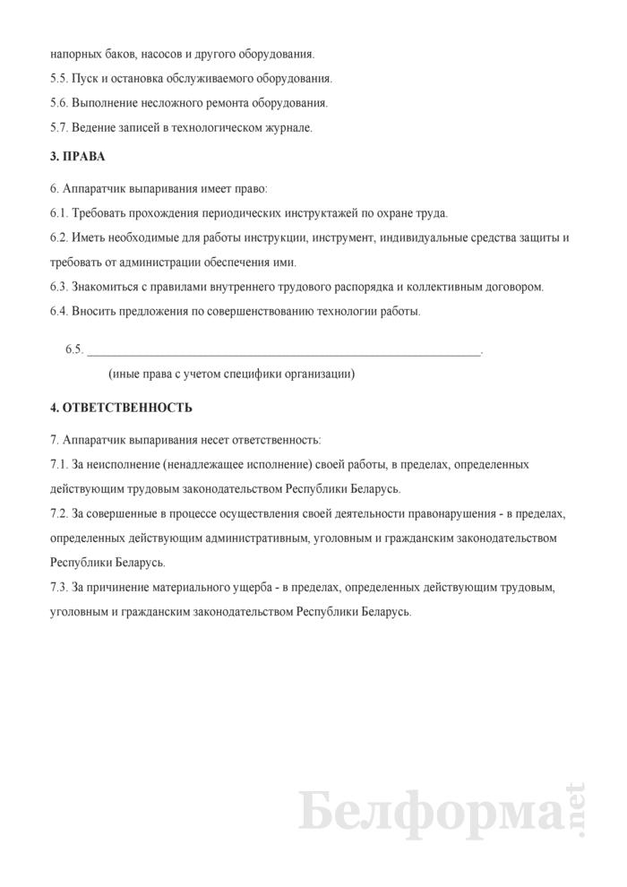 Рабочая инструкция аппаратчику выпаривания (4-й разряд). Страница 2