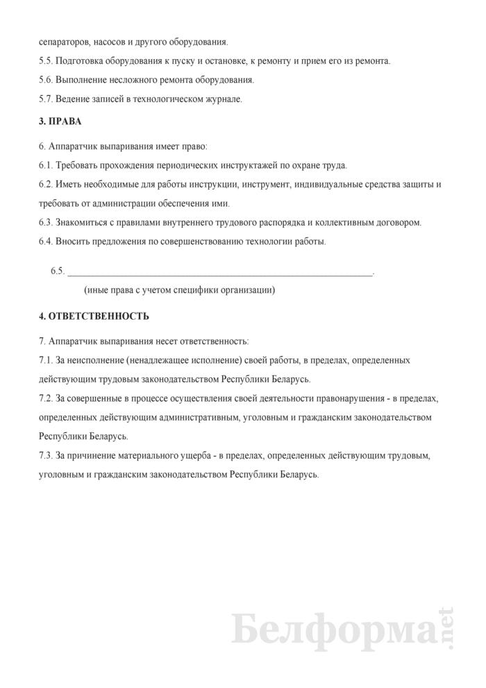 Рабочая инструкция аппаратчику выпаривания (5-й разряд). Страница 2