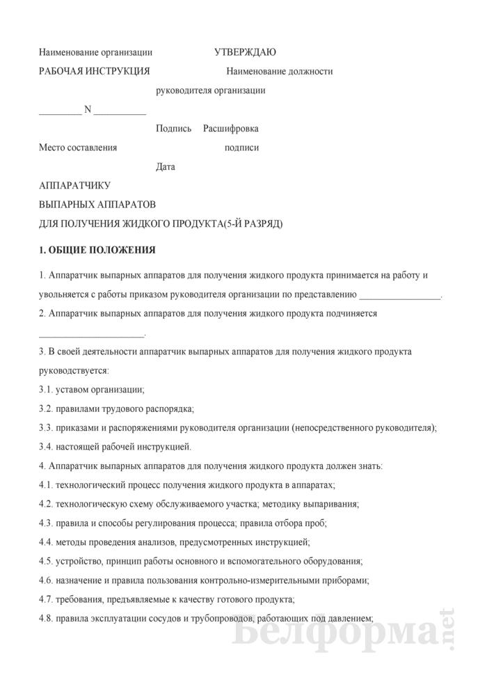 Рабочая инструкция аппаратчику выпарных аппаратов для получения жидкого продукта (5-й разряд). Страница 1