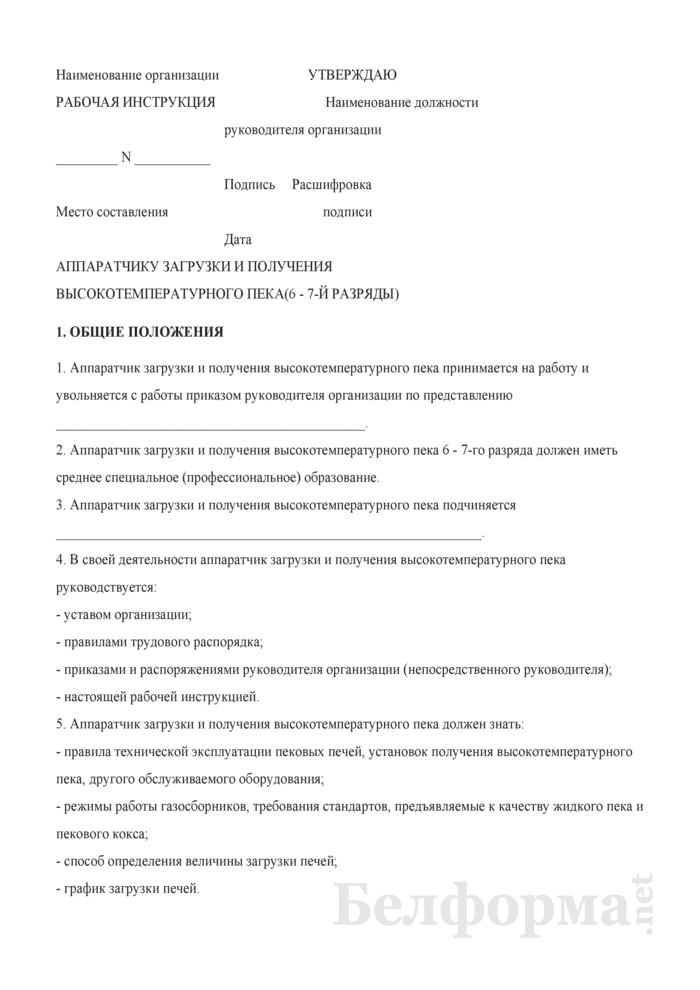 Рабочая инструкция аппаратчику загрузки и получения высокотемпературного пека (6 - 7-й разряды). Страница 1
