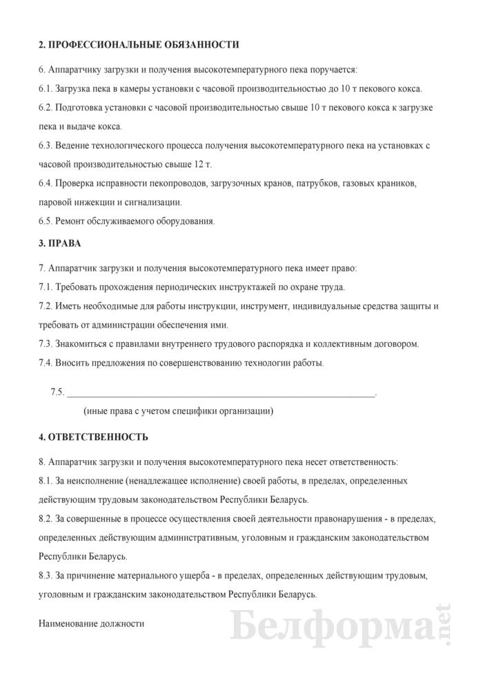 Рабочая инструкция аппаратчику загрузки и получения высокотемпературного пека (6 - 7-й разряды). Страница 2