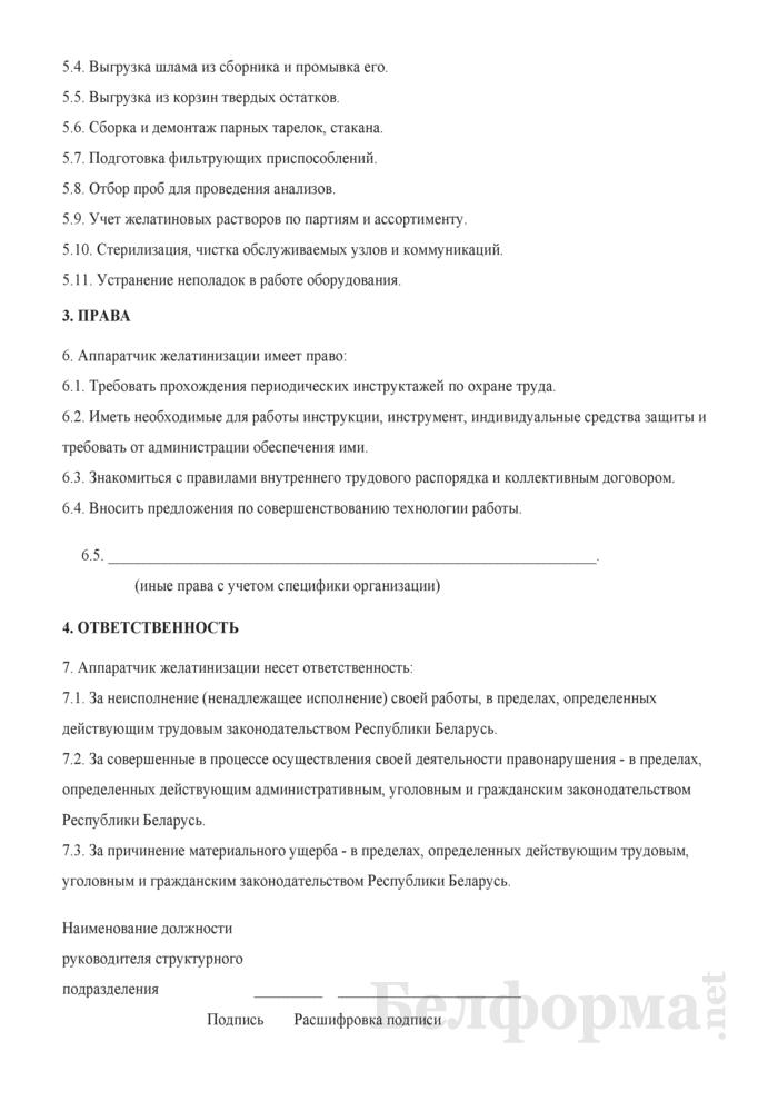 Рабочая инструкция аппаратчику желатинизации (3-й разряд). Страница 2