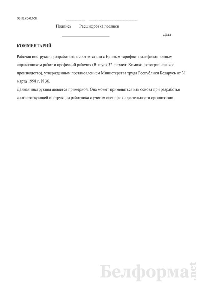 Рабочая инструкция аппаратчику золки (6-й разряд). Страница 3