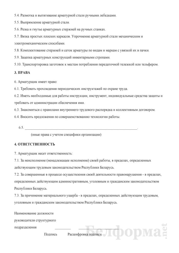 Рабочая инструкция арматурщику (2-й разряд). Страница 2