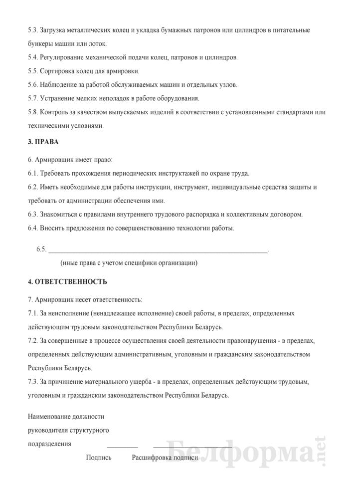 Рабочая инструкция армировщику (3-й разряд). Страница 2