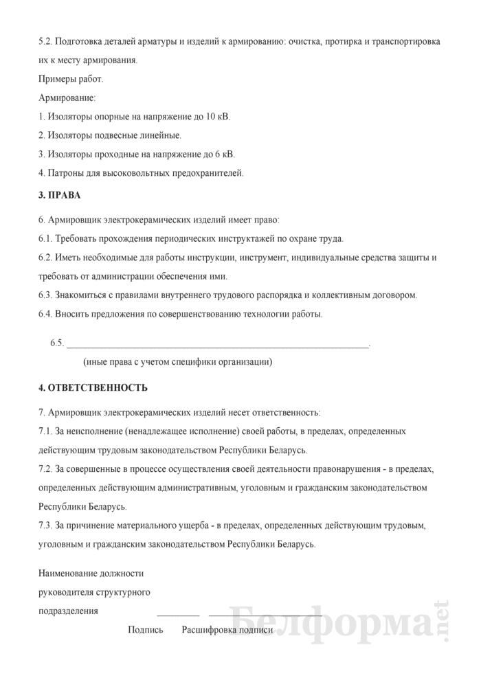 Рабочая инструкция армировщику электрокерамических изделий (2-й разряд). Страница 2