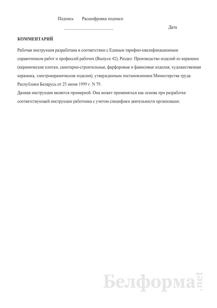 Рабочая инструкция армировщику электрокерамических изделий (3-й разряд). Страница 3