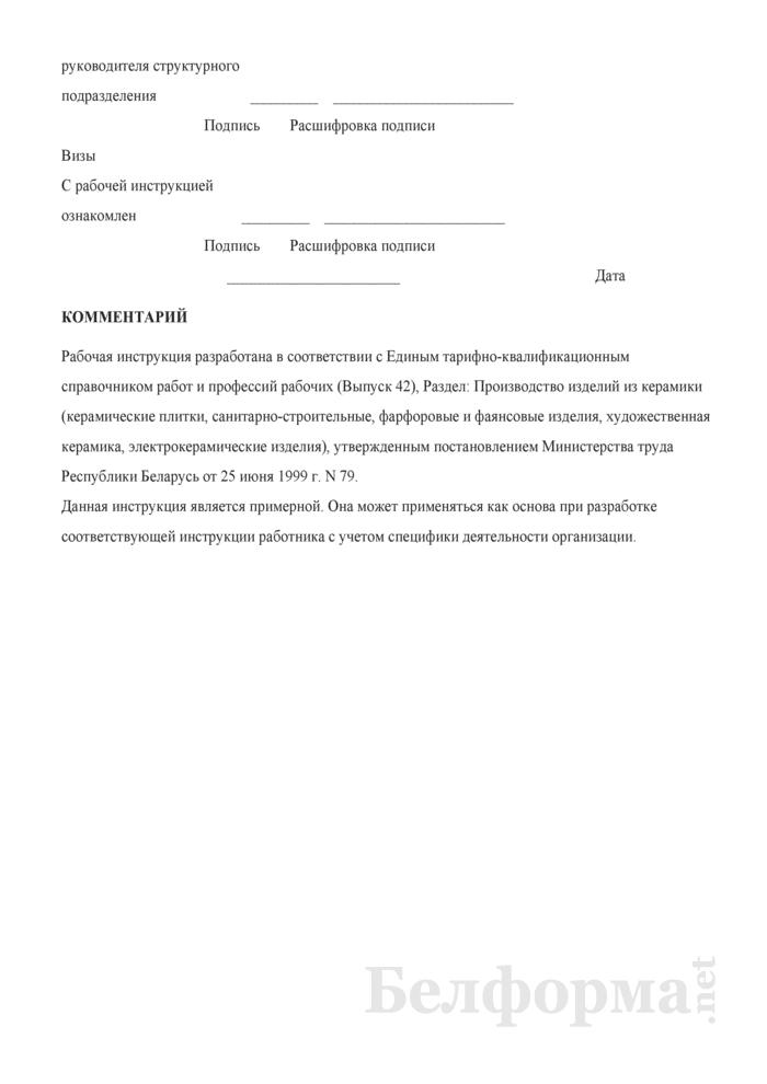 Рабочая инструкция армировщику электрокерамических изделий (4-й разряд). Страница 3